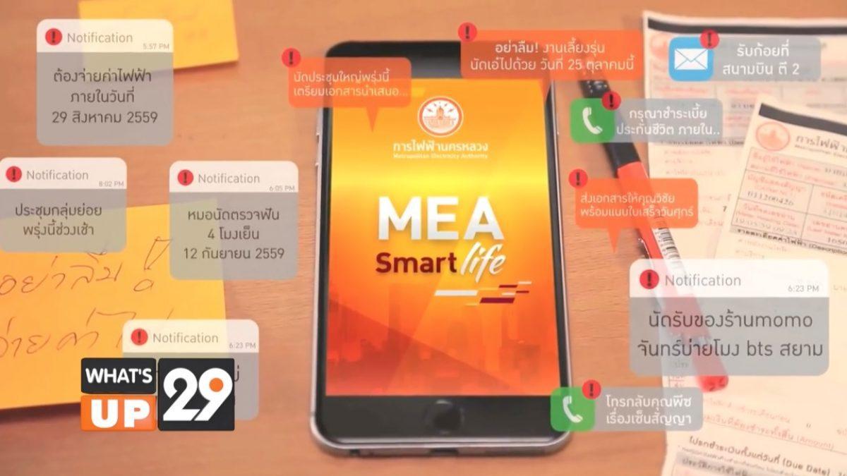 """การไฟฟ้านครหลวง มั่นใจระบบไฟฟ้า ผ่าน """"MEA Smart Life Application"""""""