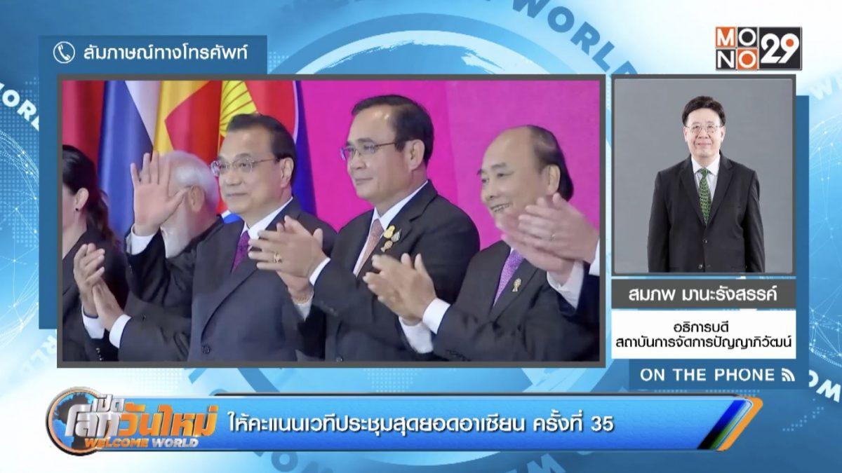 ให้คะแนนเวทีประชุมสุดยอดอาเซียน ครั้งที่ 35