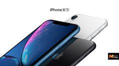 สื่อต่างประเทศยกให้ แบตเตอรี่ iPhone XR ดีที่สุดในกลุ่ม iPhone รุ่นใหม่ ทั้งหมด