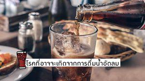 โรคที่อาจจะเกิดจากการดื่มน้ำอัดลม | ความเสี่ยงต่อปัญหาสุขภาพ