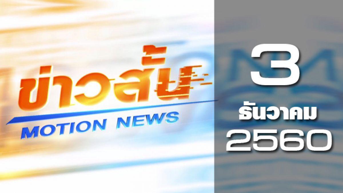ข่าวสั้น Motion News Break 1 03-12-60