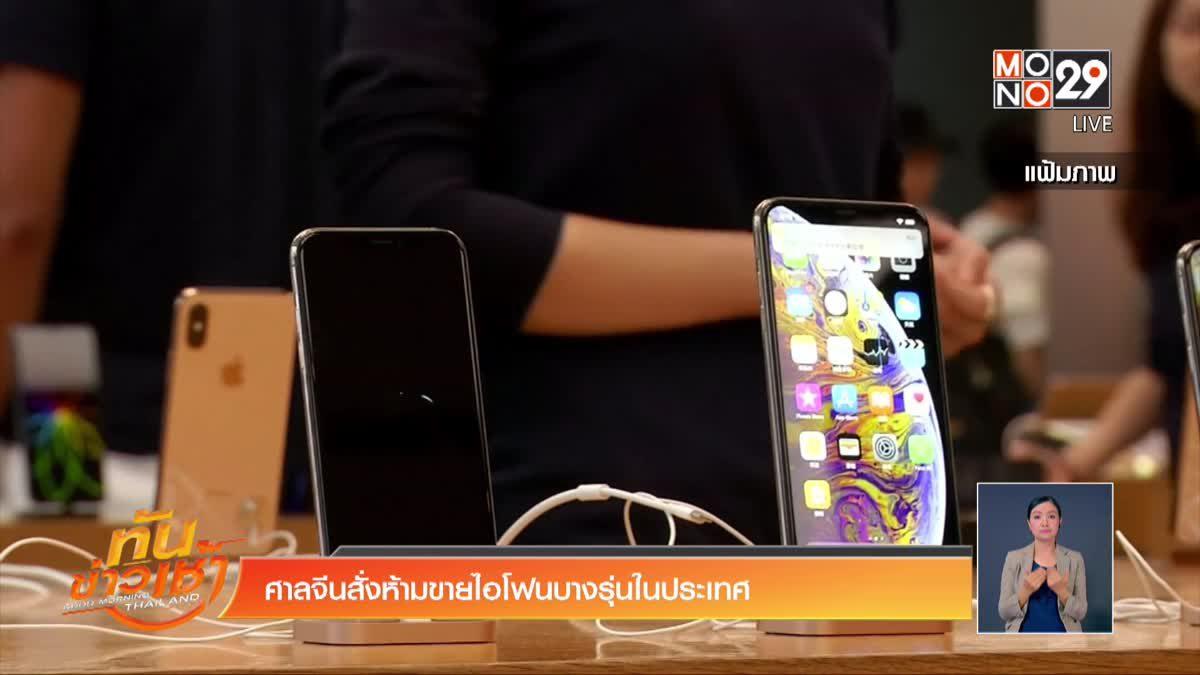 ศาลจีนสั่งห้ามขายไอโฟนบางรุ่นในประเทศ