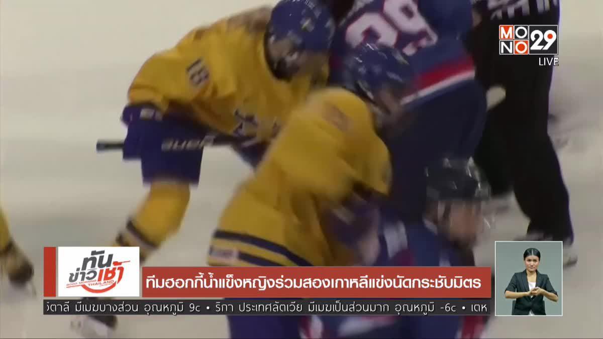 ทีมฮอกกี้น้ำแข็งหญิงร่วมสองเกาหลีแข่งนัดกระชับมิตร