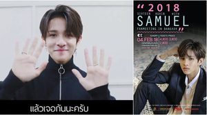 """""""คิม ซามูเอล"""" ส่งคลิปหยอดแฟนไทย พร้อมกระชับพื้นที่หัวใจ 4 ก.พ.นี้"""
