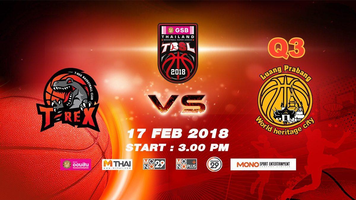 Q3 T-Rex (THA) VS Luang Prabang (LAO)  : GSB TBSL 2018 (17 Feb 2018)