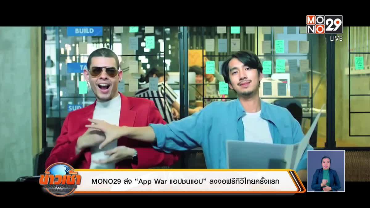 "MONO29 ส่ง ""App War แอปชนแอป"" ลงจอฟรีทีวีไทยครั้งแรก"