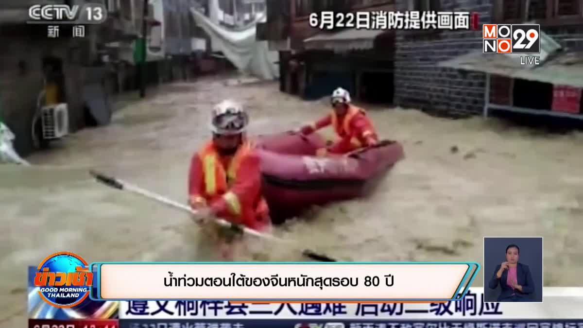 น้ำท่วมตอนใต้ของจีนหนักสุดรอบ 80 ปี