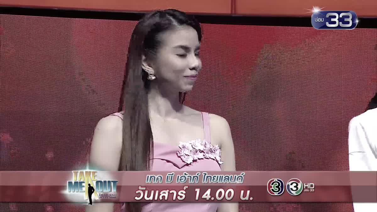 อยากได้หนุ่มโสดจนต้องอ่านโพย - Take Me Out Thailand S11 Ep.9 (18 มี.ค.60)