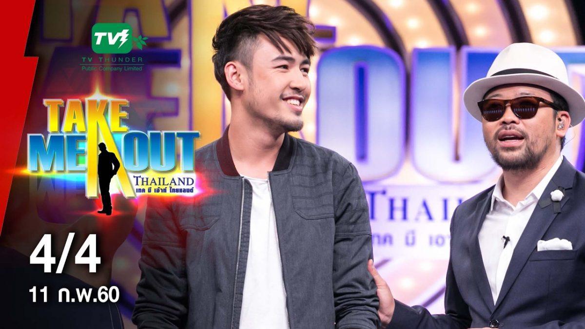 พี & จอห์นนี่ - 4/4 Take Me Out Thailand ep.4 S11 (11 ก.พ. 60)