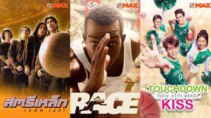 5 ภาพยนตร์เกี่ยวกับกีฬา ดูแล้วมีแรงบันดาลใจ ให้ลุกขึ้นมาออกกำลังกาย