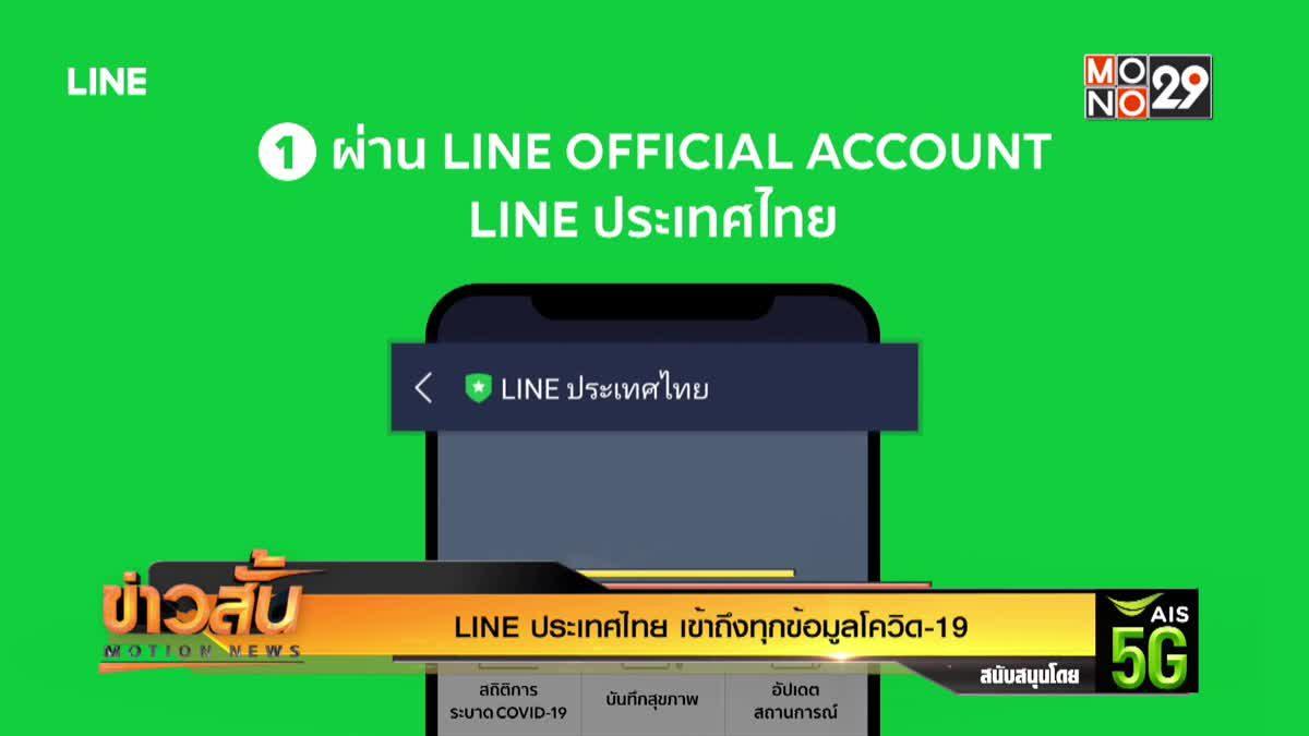 LINE ประเทศไทย เข้าถึงทุกข้อมูลโควิด-19