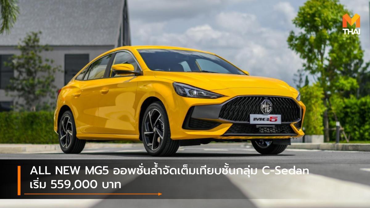 ALL NEW MG5 ออพชั่นล้ำจัดเต็มเทียบชั้นกลุ่ม C-Sedan เริ่ม 559,000 บาท