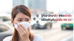 รู้ทันยารักษาสิว พิชิตหน้าพัง หลังเผชิญกับฝุ่นพิษ PM 2.5