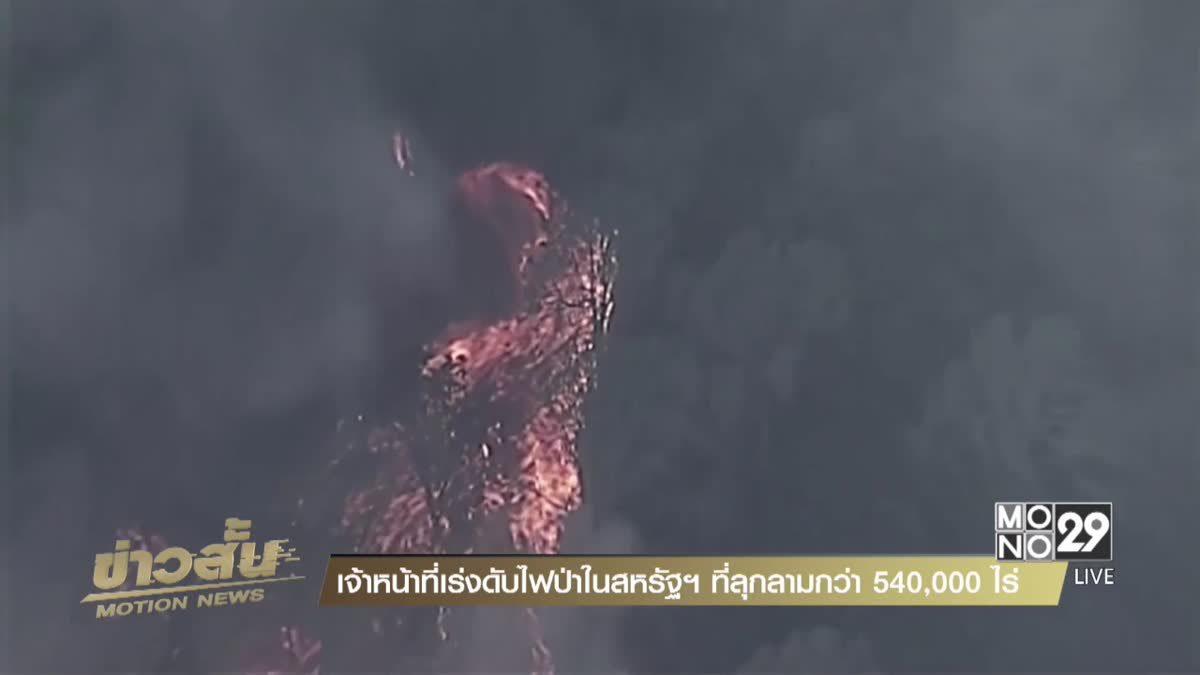 เจ้าหน้าที่เร่งดับไฟป่าในสหรัฐฯ ที่ลุกลามกว่า 540,000 ไร่