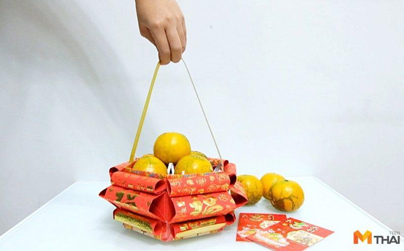 ตะกร้าส้มจากซองอั่งเปา