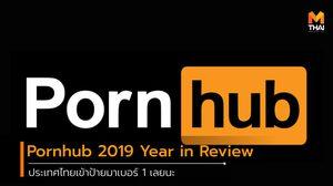 Pornhub เผยสถิติบนเว็บไซต์ประจำปี 2019 ประเทศไทยติดอันดับเข้ามาด้วย!!