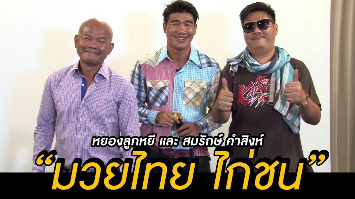 สมรักษ์ ไม่ได้โม้ ปะทะ หยองลูกหยี มวยไทยไก่ชน