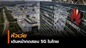 หัวเว่ย สนับสนุนการทดสอบ 5G ในไทย พื้นที่ EEC ครั้งแรกในอาเซียน