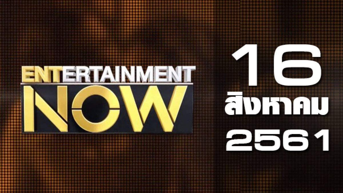 Entertainment Now Break 1 16-08-61