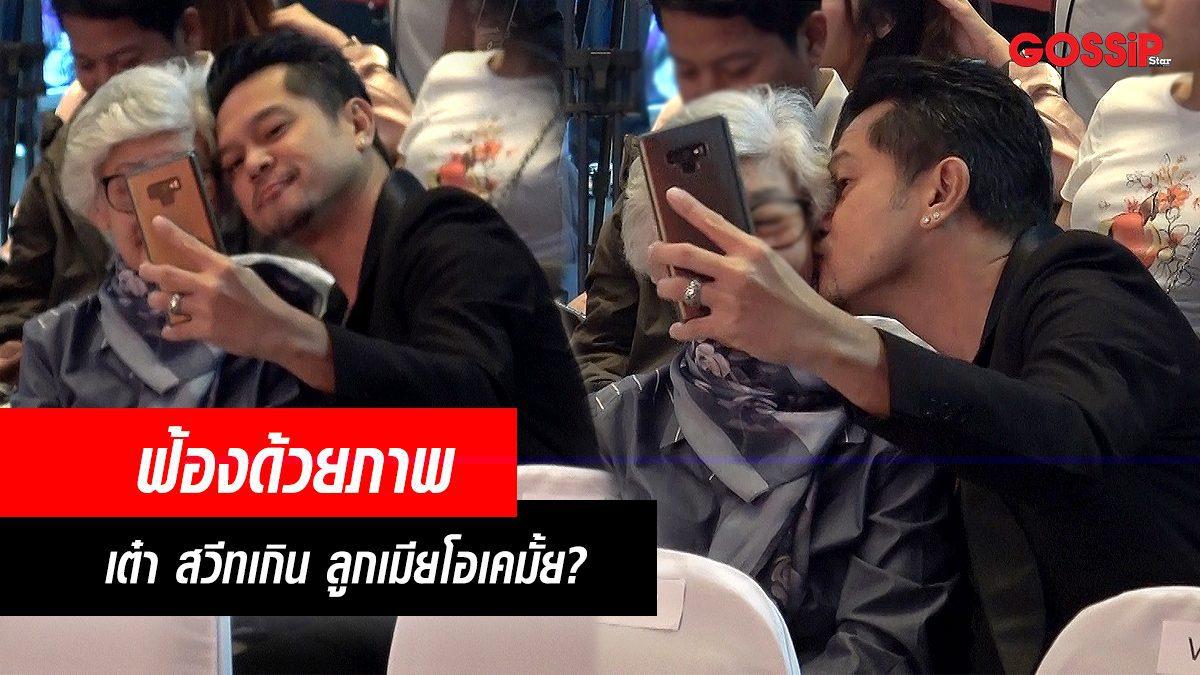 ลูกเมียไม่ว่า? เต๋า สมชาย จุ๊บสาวใหญ่กลางห้าง