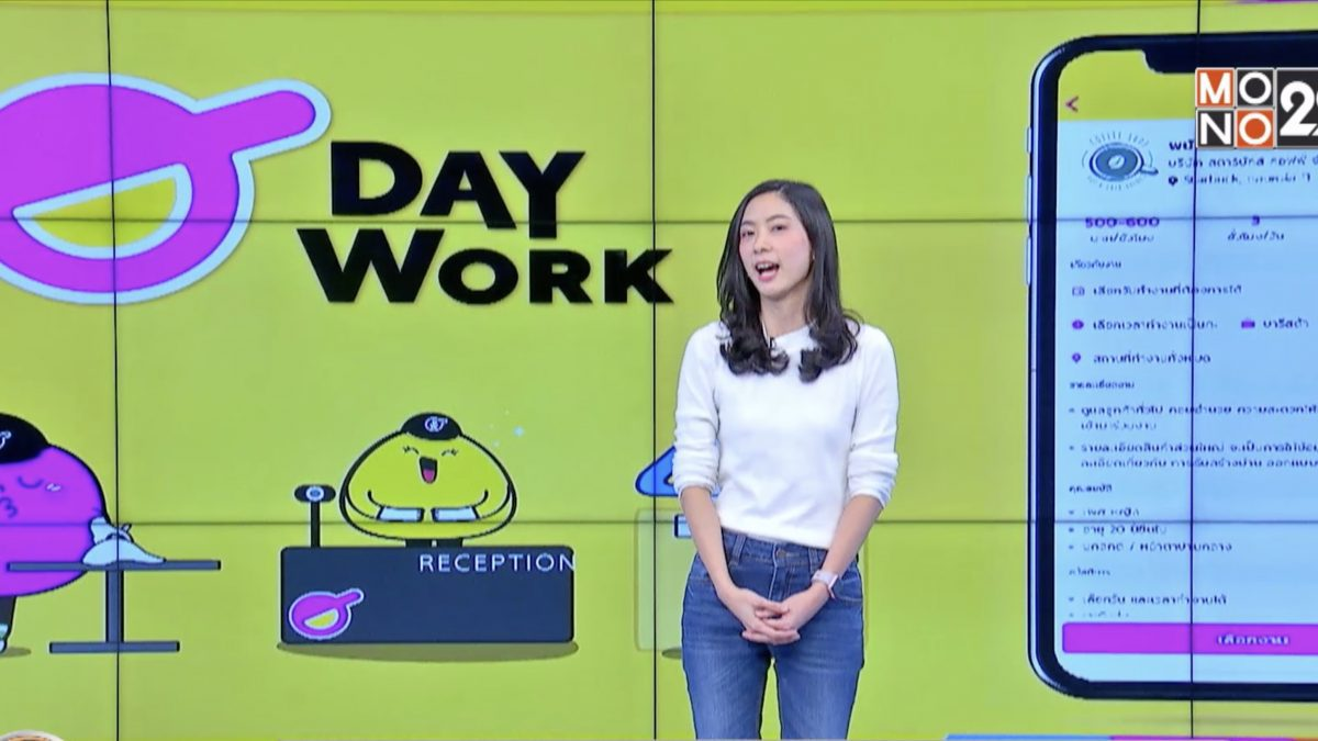 Startup Showcase : DAYWORK แพลตฟอร์มค้นหางานพาร์ทไทม์สำหรับนักศึกษา