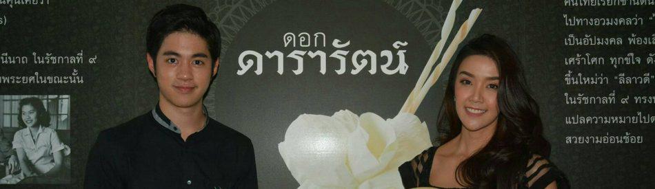 """กิ๊ก – กัน ร่วมทำดอกไม้จันทน์ """"ล้านดอก ล้านความอาลัย"""""""