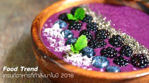 Food Trend เทรนด์อาหารที่กำลังมาในปี 2018