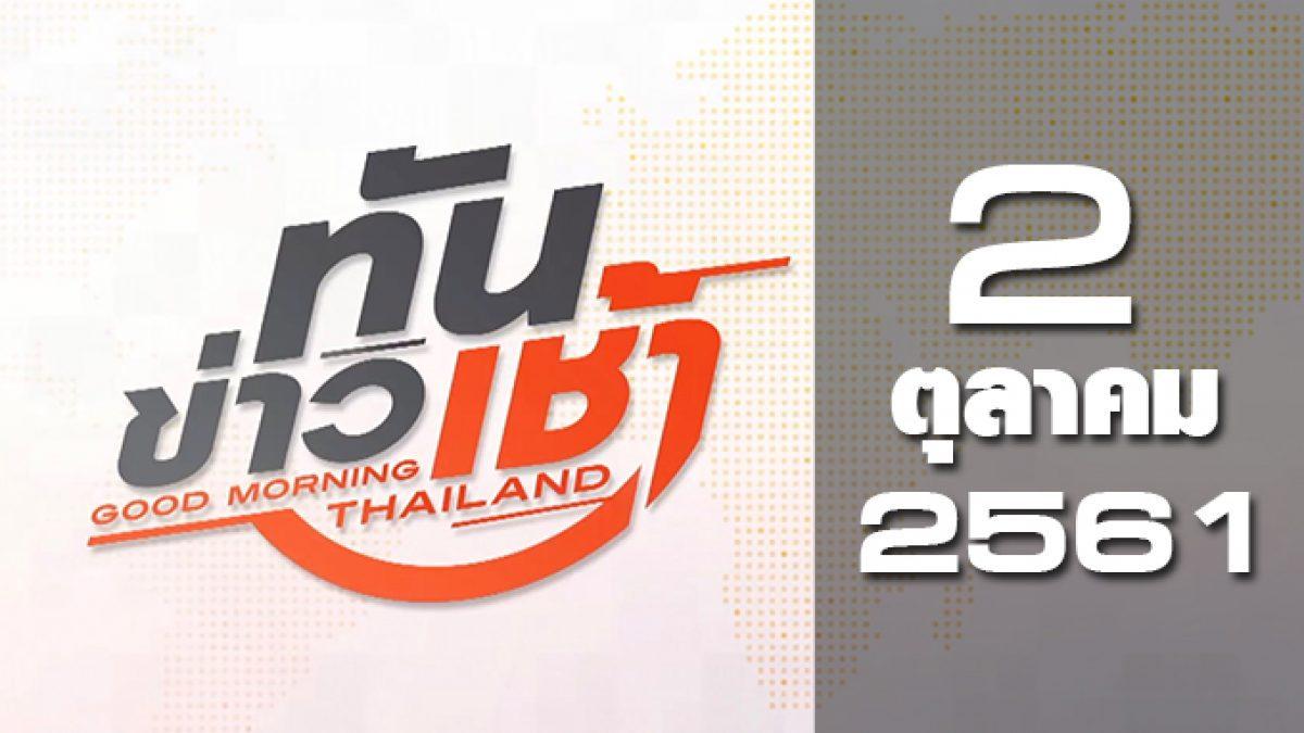 ทันข่าวเช้า Good Morning Thailand 02-10-61