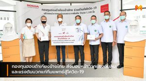 กองทุนฮอนด้าเคียงข้างไทย ส่งมอบหน้ากากแรงดันลบและแรงดันบวกแก่ทีมแพทย์สู้โควิด-19