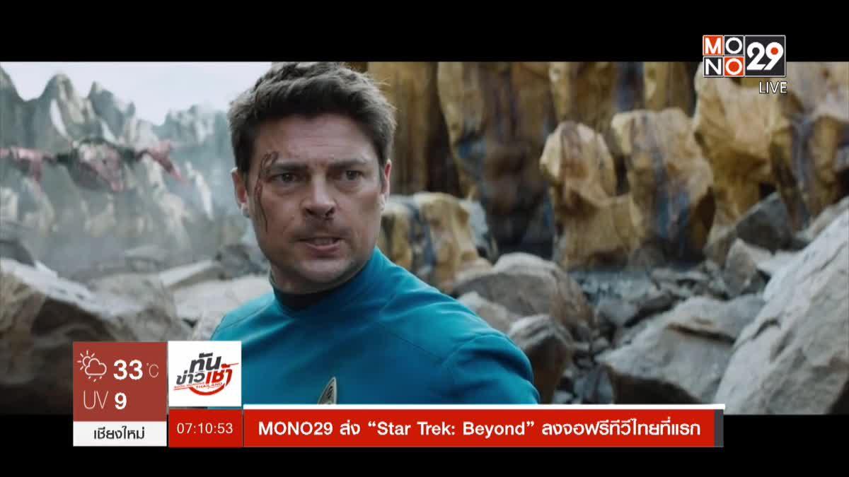 """MONO29 ส่ง """"Star Trek: Beyond"""" ลงจอฟรีทีวีไทยที่แรก"""