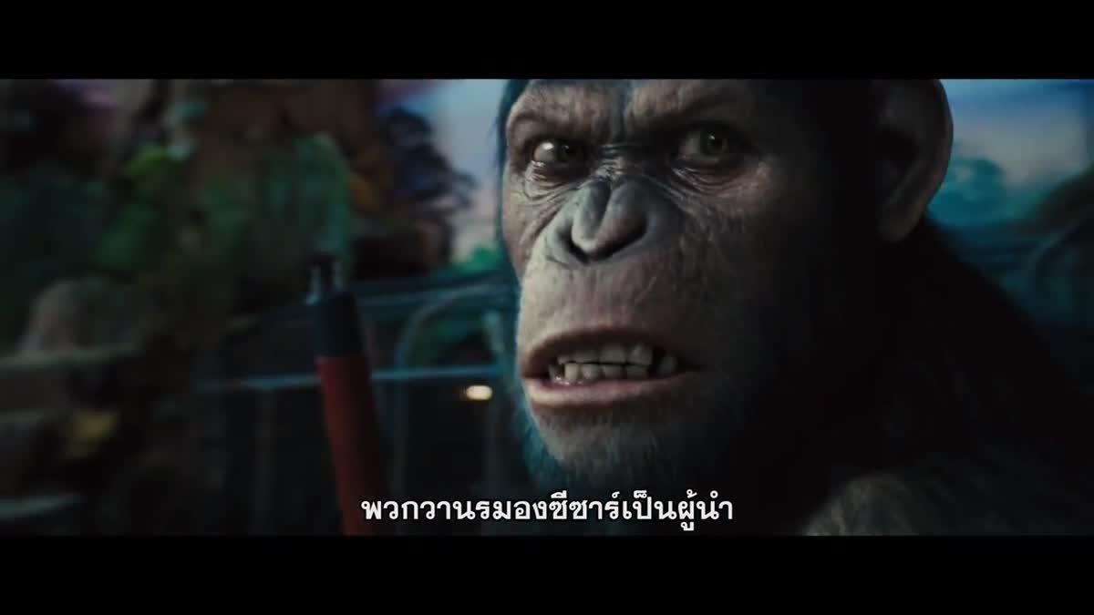 [Trailer] War for the Planet of the Apes มหาสงครามพิภพวานร (ซับไทย)