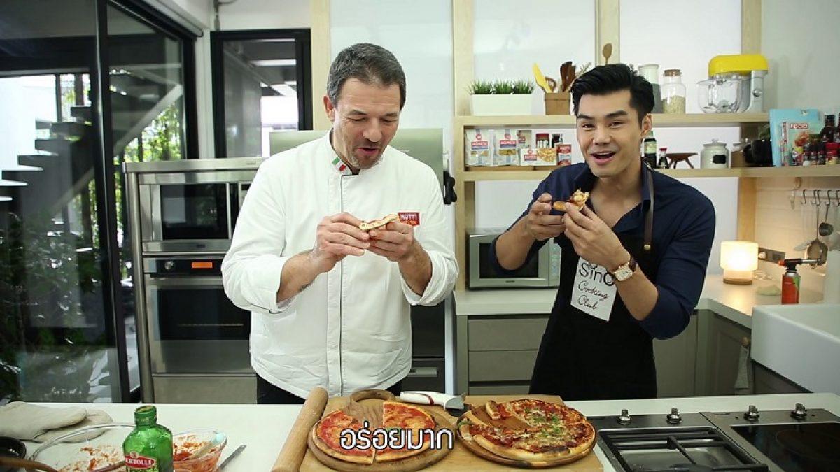 พิซซ่ามาการิต้าและพิซซ่าเบคอนสไปซี่ | EP.20 Sino Cooking Club