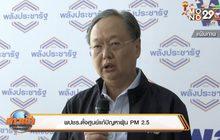พปชร.ตั้งศูนย์แก้ปัญหาฝุ่น PM 2.5