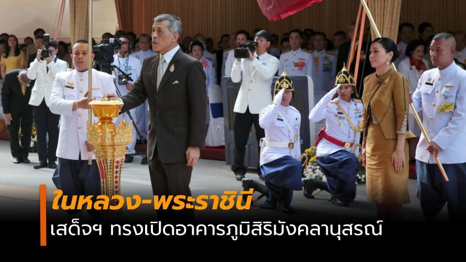 ในหลวง-พระราชินี เสด็จฯ รพ.จุฬาลงกรณ์ฯ ทรงเปิดอาคาร ภูมิสิริมังคลานุสรณ์