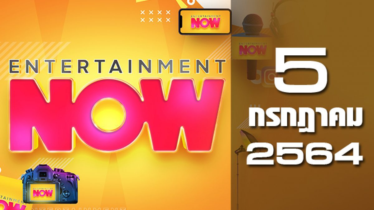 Entertainment Now 05-07-64