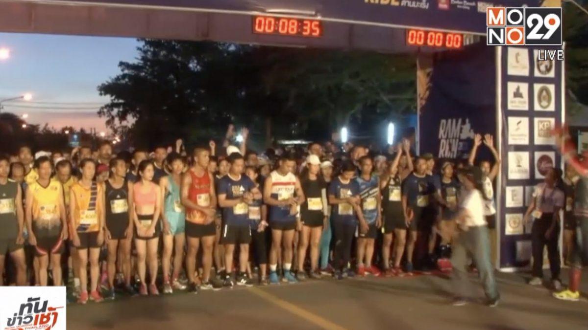 ชมรมศิษย์เก่ารามคำแหงจันทบุรี จัดงานวิ่ง RAM RUN ต้านมะเร็ง 2018