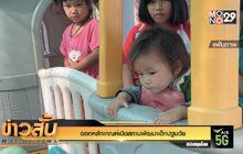 ออกหลักเกณฑ์เปิดสถานพัฒนาเด็กปฐมวัย