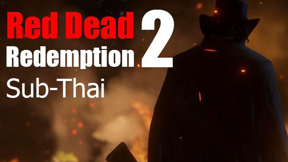 [ตัวอย่างเกม] RED DEAD REDEMPTION 2 ซับไทย