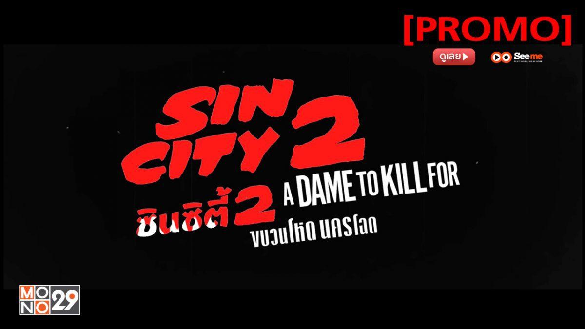 Sin city 2 ซินซิตี้ 2 ขบวนโหด นครโฉด [PROMO]
