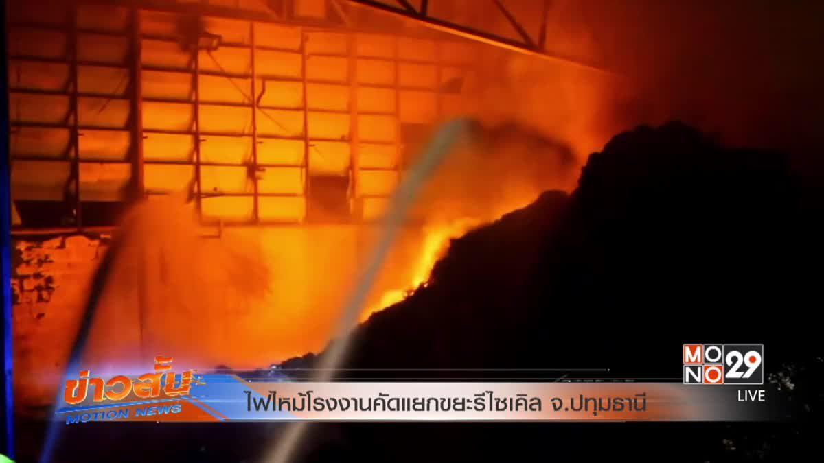 ไฟไหม้โรงงานคัดแยกขยะรีไซเคิล จ.ปทุมธานี