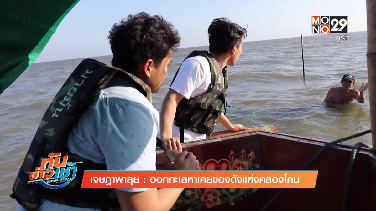 เจษฎาพาลุย : ออกทะเลหาเคยของดังแห่งคลองโคน