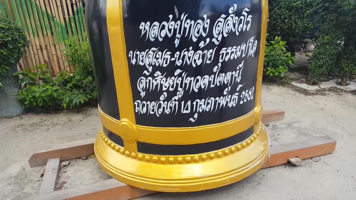 'ระฆังยักษ์' ที่วัดพลีควาย ใหญ่สุดในเมืองสงขลา