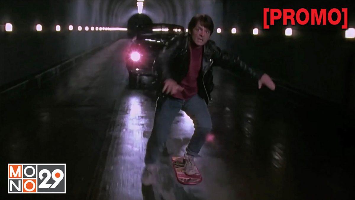 Back to the Future II เจาะเวลาหาอดีต 2 [PROMO]