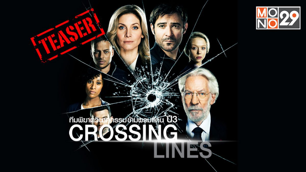 Crossing Lines ทีมพิฆาตวินาศกรรมข้ามพรมแดน ปี 3 [TEASER]