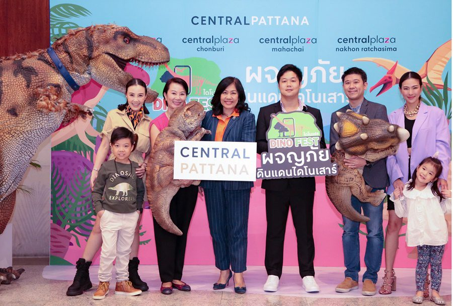 ผจญภัยดินแดนไดโนเสาร์ 'Dino Fest 2020' ใหญ่ที่สุดในไทย ที่ศูนย์การค้าเซ็นทรัลลพลาซา