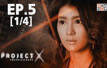 Project X แฟ้มลับเกมสยอง EP.05 [1/4]