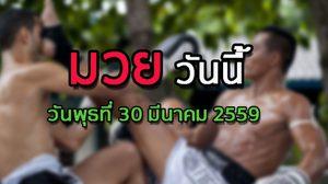 โปรแกรมมวยไทยวันนี้ วันพุธที่ 30 มีนาคม 2559