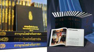 น่าภูมิใจ โครงการสารานุกรมไทยสำหรับเยาวชน ของในหลวงรัชกาลที่ ๙