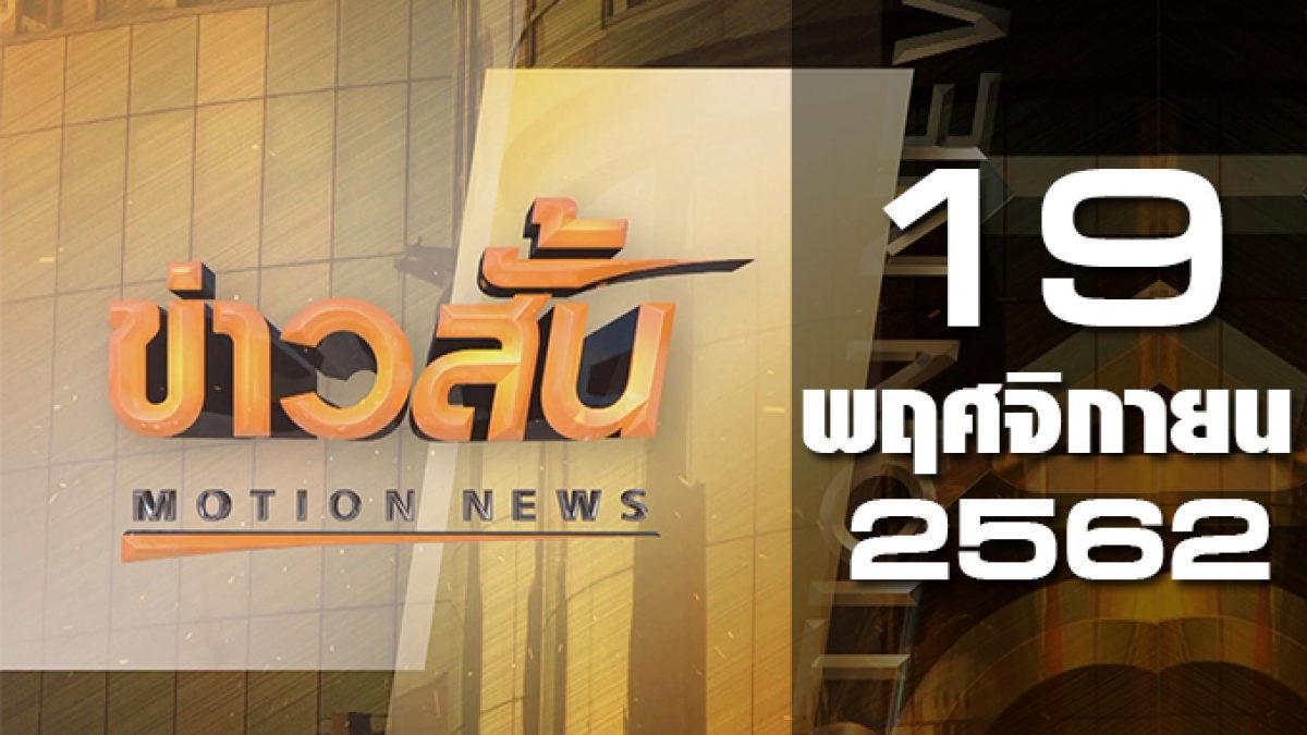 ข่าวสั้น Motion News Break 3 19-11-62