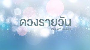 ดูดวงรายวัน ประจำวันเสาร์ที่ 17 มีนาคม 2561 โดย อ.คฑา ชินบัญชร